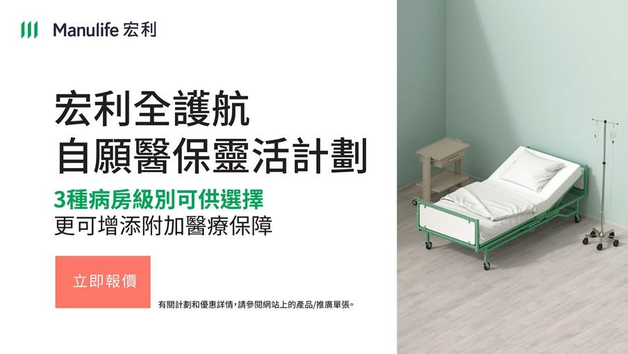 專屬銷售連結-自願醫保靈活計劃 3種病房級別可供選擇 !